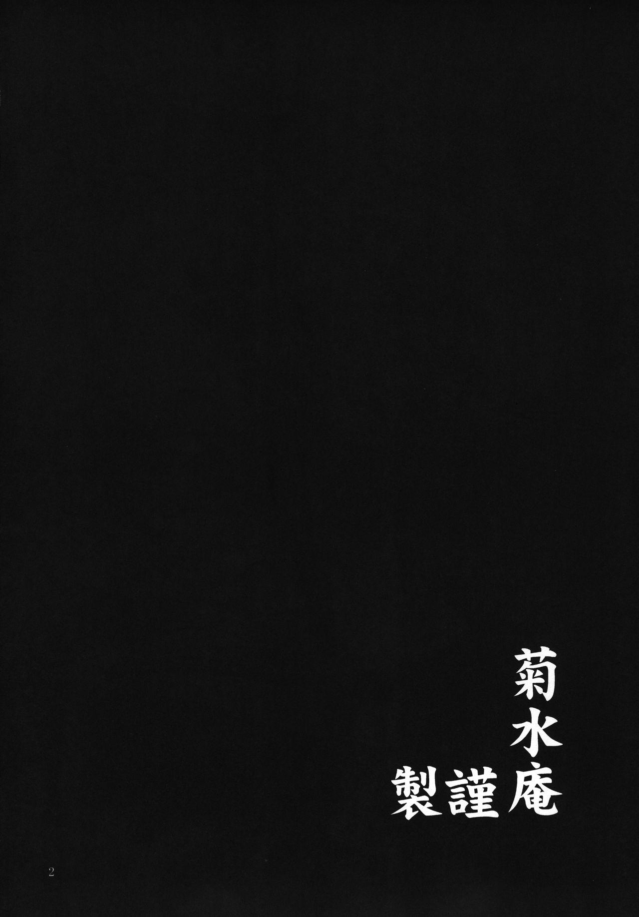 Mitama Matsuri IV 3