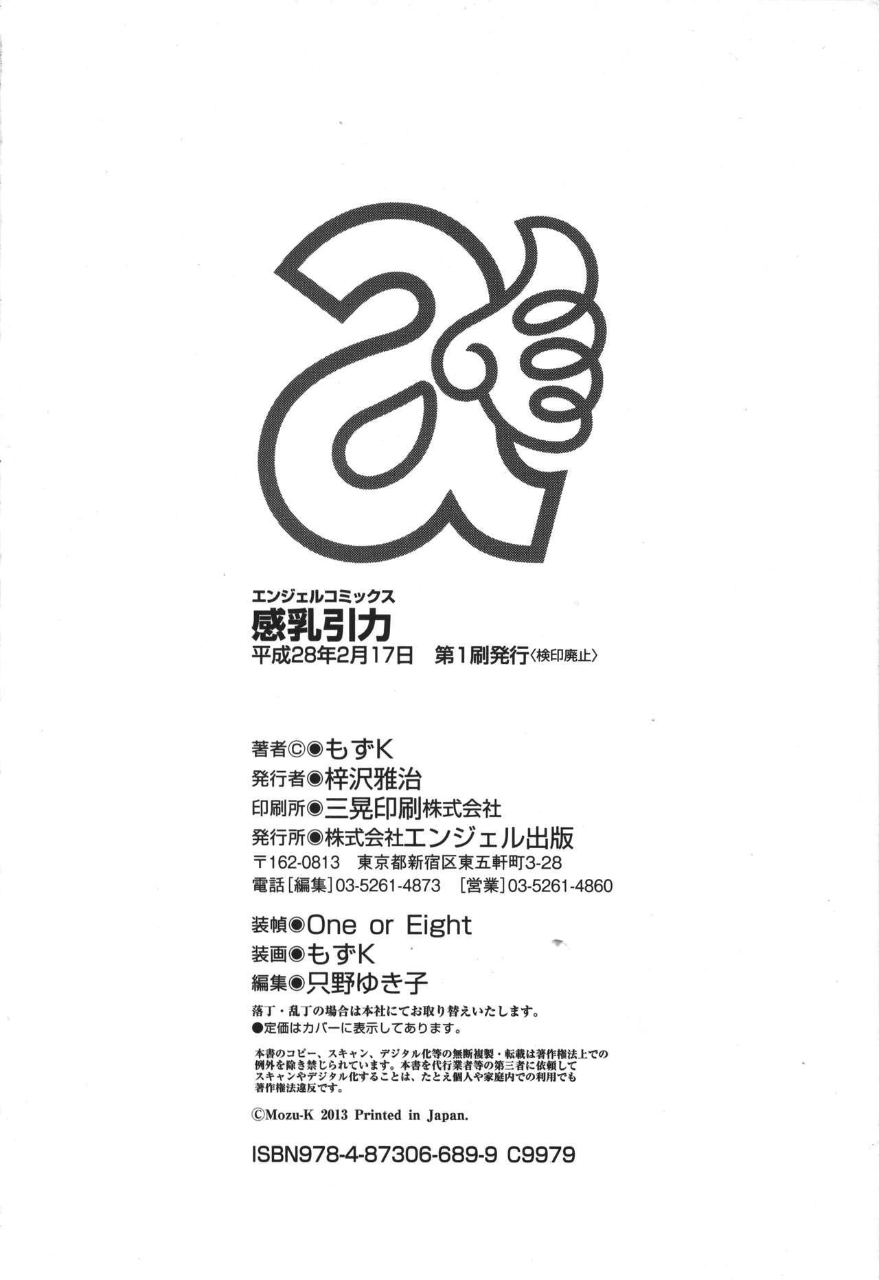 Kannyuu Inryoku 198