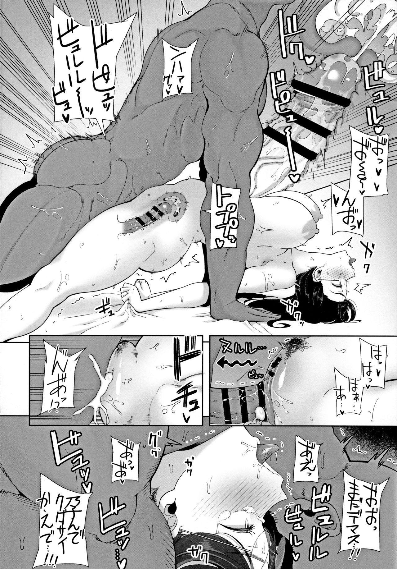 Wild-shiki Nihonjin Tsuma no Netorikata Sono Ichi 36