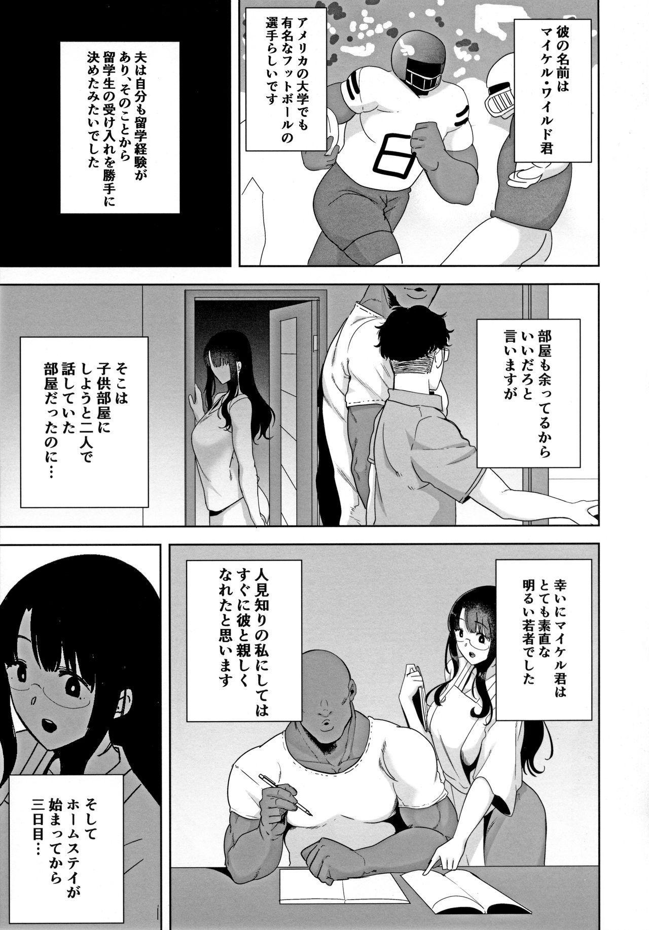 Wild-shiki Nihonjin Tsuma no Netorikata Sono Ichi 3