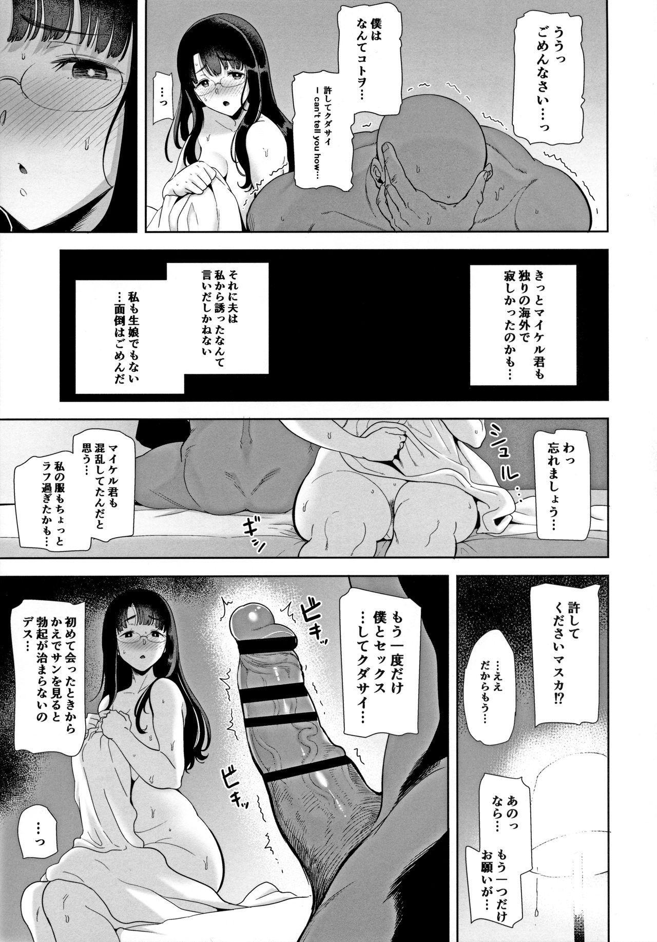 Wild-shiki Nihonjin Tsuma no Netorikata Sono Ichi 5