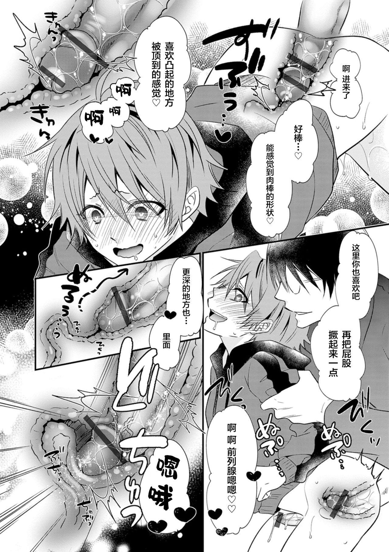 [Naokichi.] Otouto-tachi no Bouken - Indecent brothers adventure Ch. 1-3 [Chinese] [逃亡者×新桥月白日语社] [Digital] 9