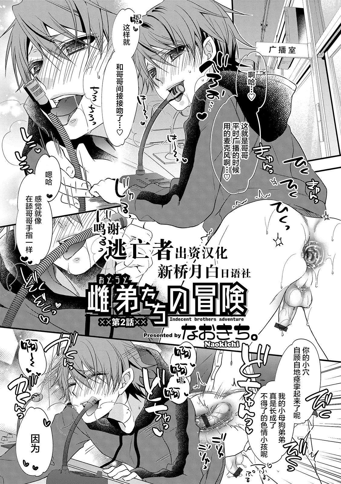 [Naokichi.] Otouto-tachi no Bouken - Indecent brothers adventure Ch. 1-3 [Chinese] [逃亡者×新桥月白日语社] [Digital] 12
