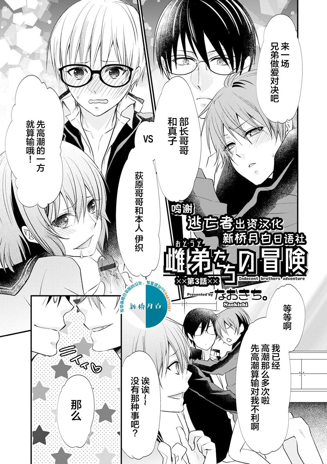 [Naokichi.] Otouto-tachi no Bouken - Indecent brothers adventure Ch. 1-3 [Chinese] [逃亡者×新桥月白日语社] [Digital] 24