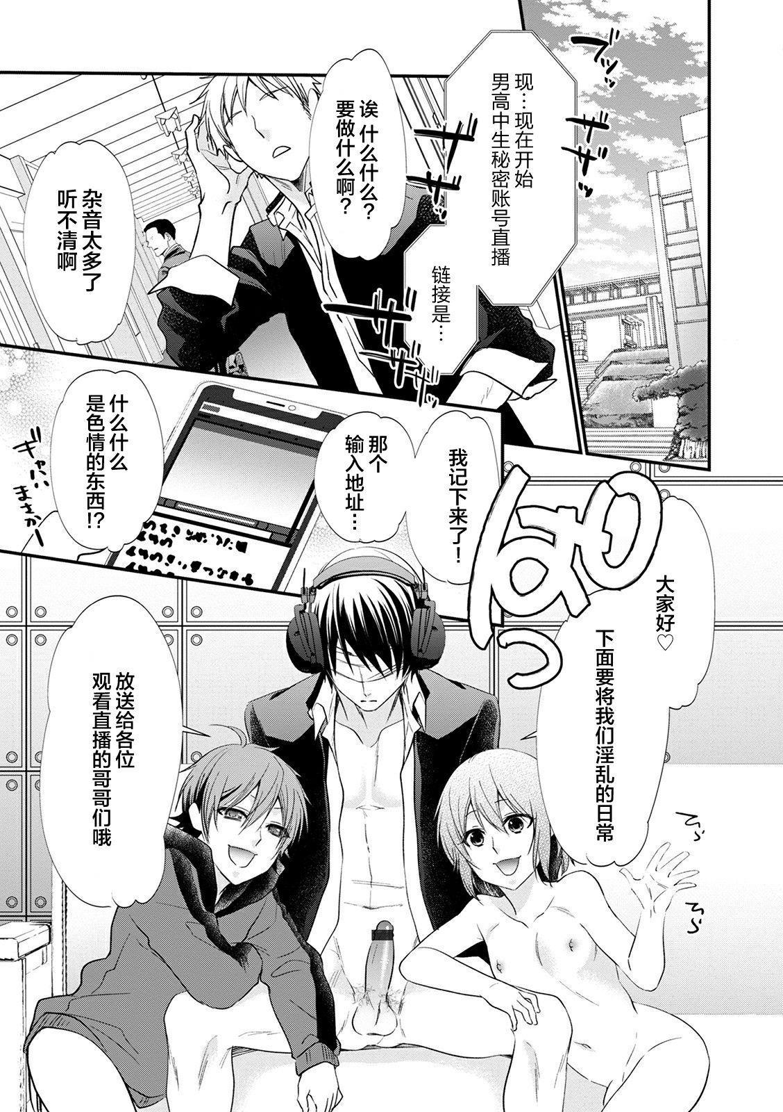 [Naokichi.] Otouto-tachi no Bouken - Indecent brothers adventure Ch. 1-3 [Chinese] [逃亡者×新桥月白日语社] [Digital] 36