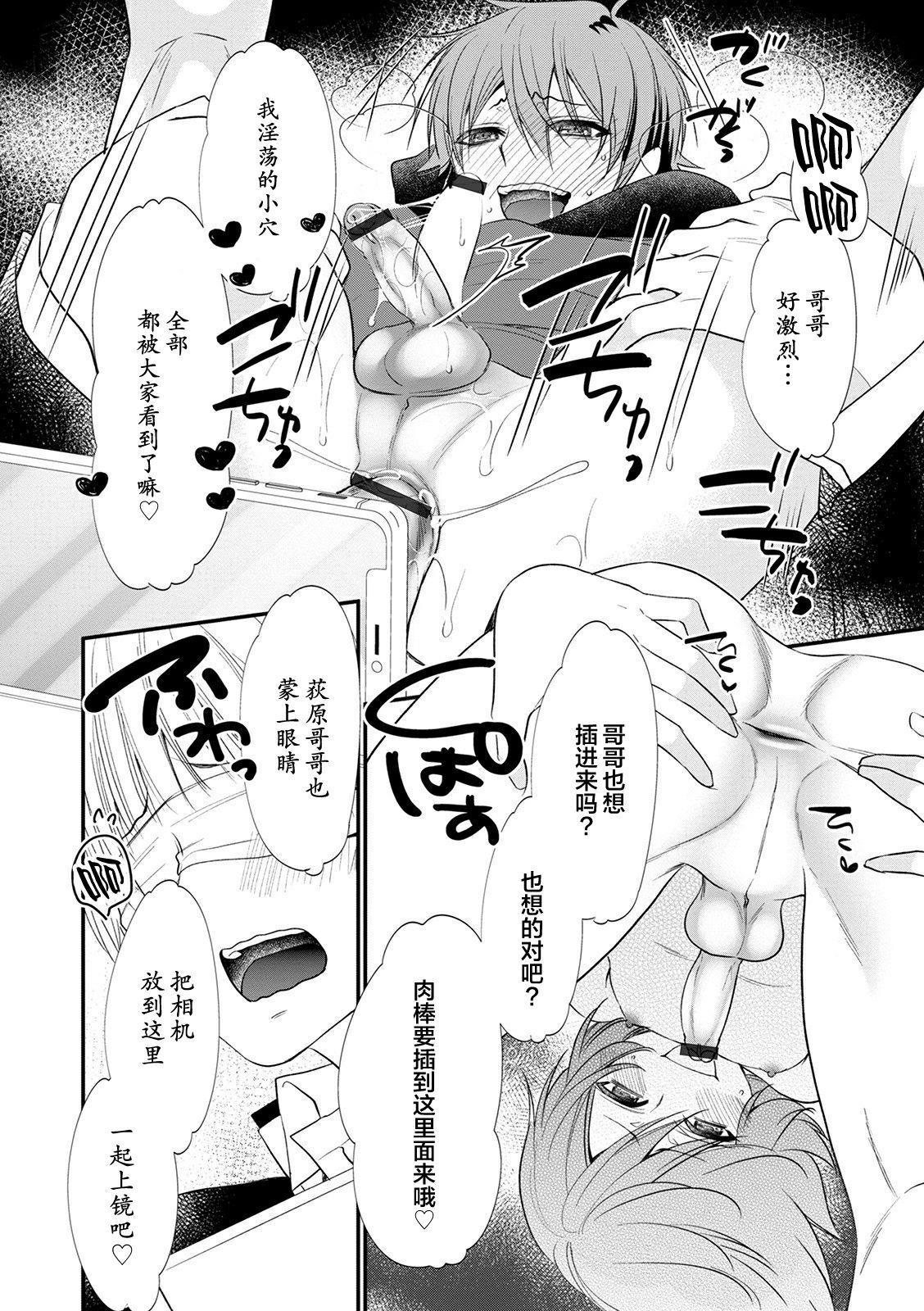 [Naokichi.] Otouto-tachi no Bouken - Indecent brothers adventure Ch. 1-3 [Chinese] [逃亡者×新桥月白日语社] [Digital] 39