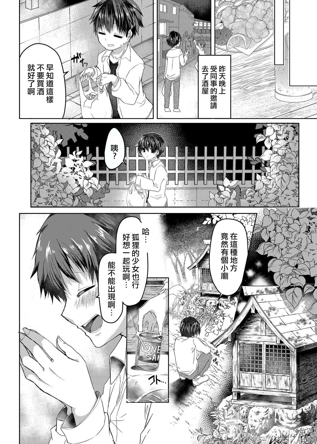 Oshikake Kitsunemusume ni Kenzokukitsunemusume ni Sareta Ken 2