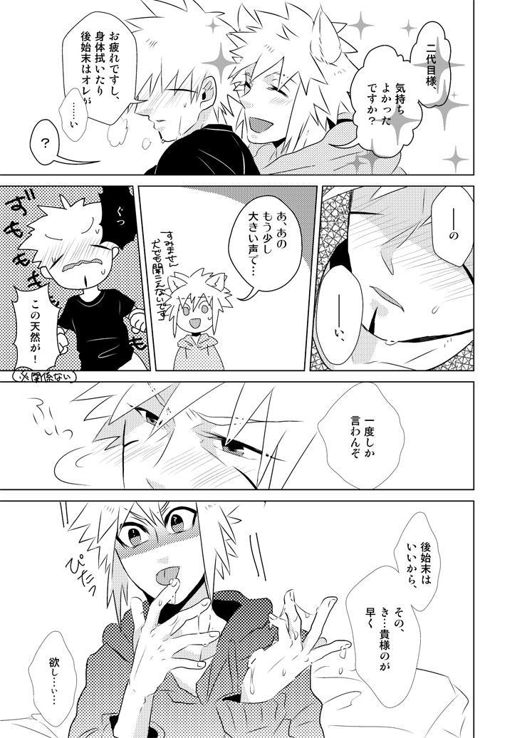 Namikaze Minato x Senju Tobirama 12