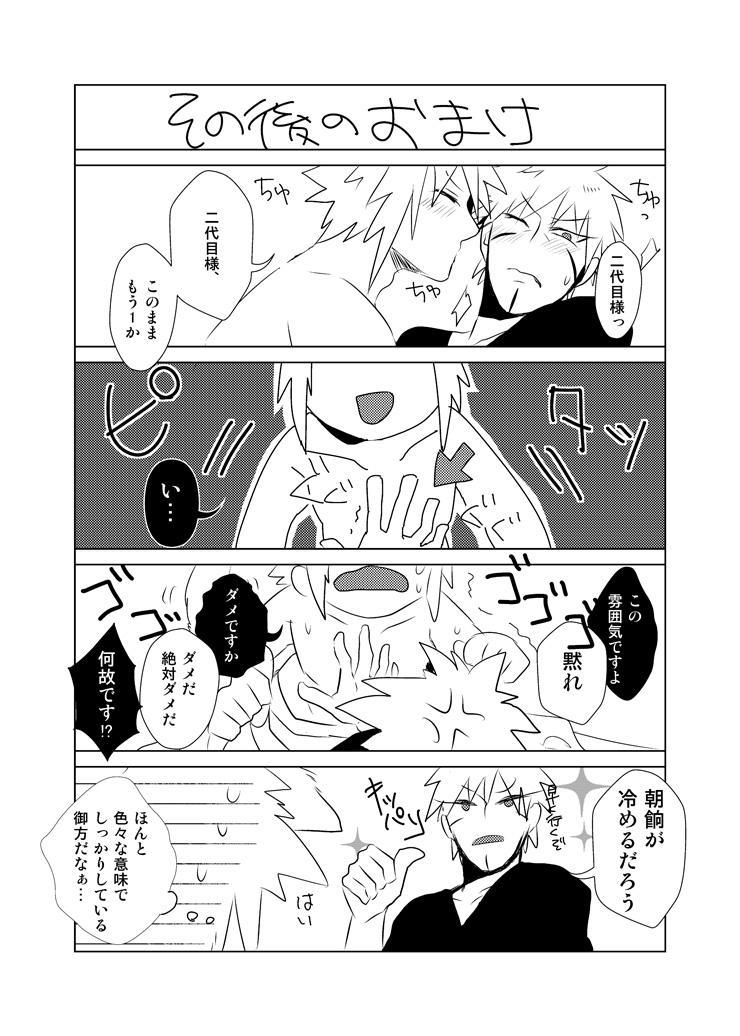 Namikaze Minato x Senju Tobirama 18