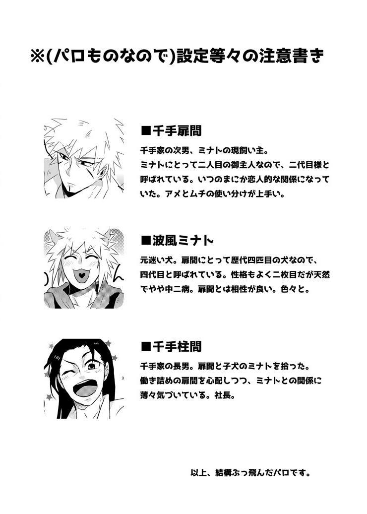 Namikaze Minato x Senju Tobirama 1