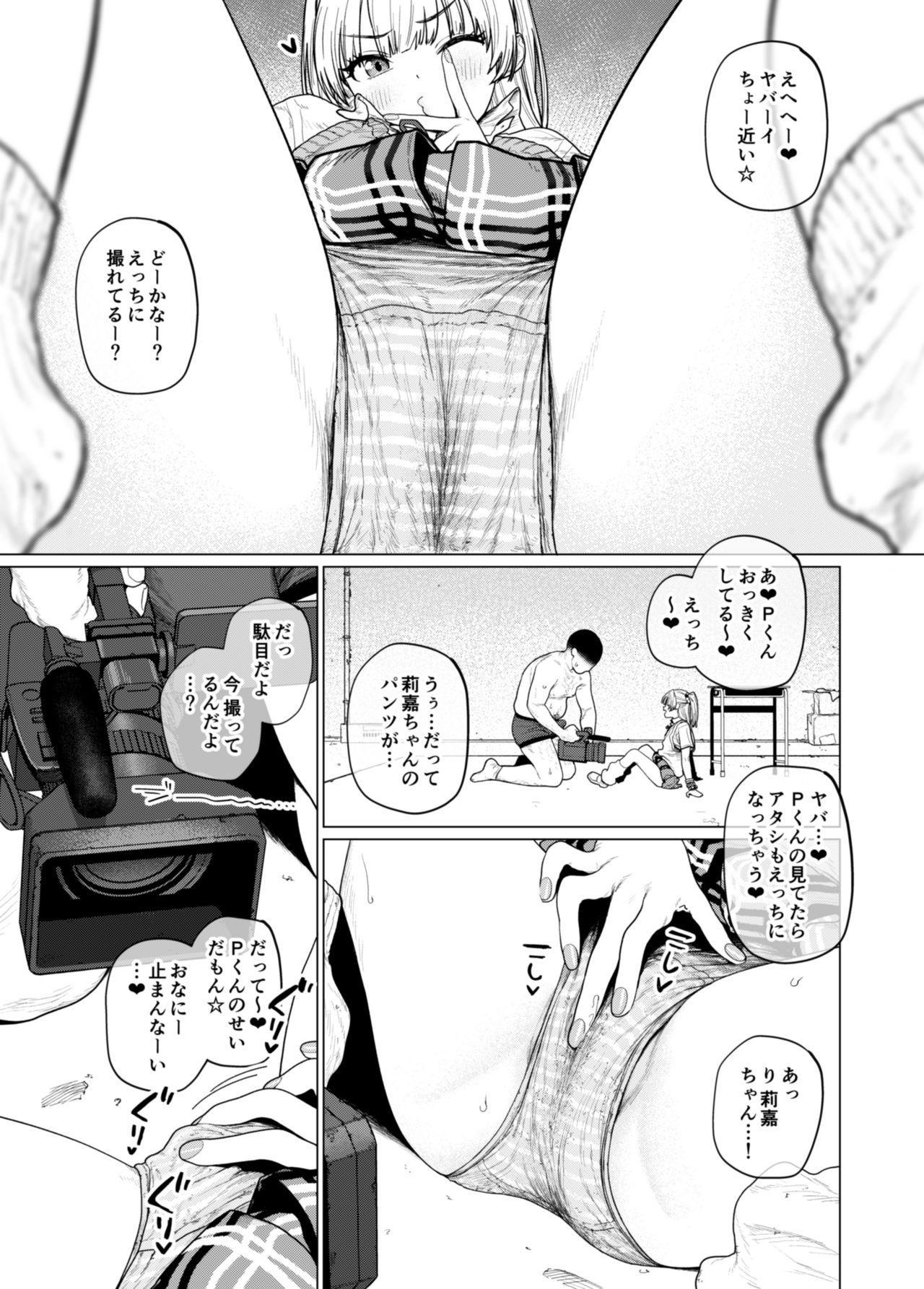 Charisma Chibi Gal ☆ Last Minute Ecchi 3