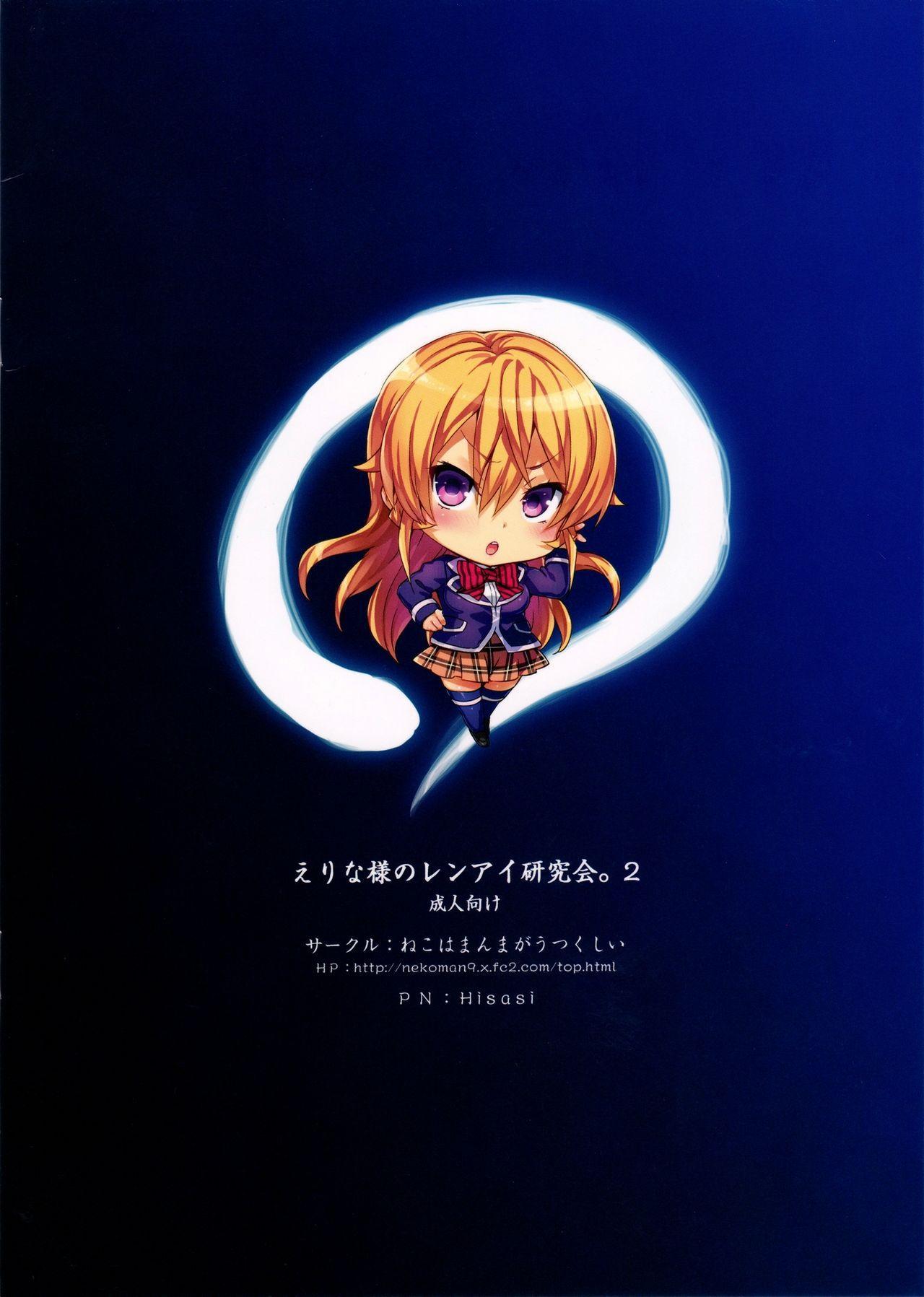 (C91) [Neko wa Manma ga Utsukushii (Hisasi)] Erina-sama no Renai Kenkyuukai. 2 | Erina-sama's Love Laboratory. 2 (Shokugeki no Soma) [English] [Royal_TL] [Decensored] 23