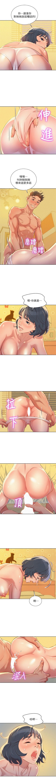 (週7)漂亮幹姐姐  1-92 中文翻譯 (更新中) 252