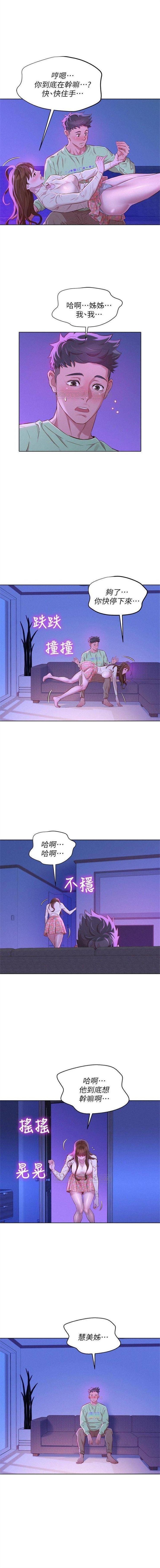 (週7)漂亮幹姐姐  1-92 中文翻譯 (更新中) 395