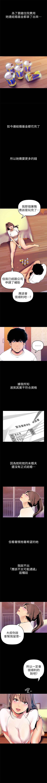 (週1)美麗新世界 1-76 中文翻譯 (更新中) 252