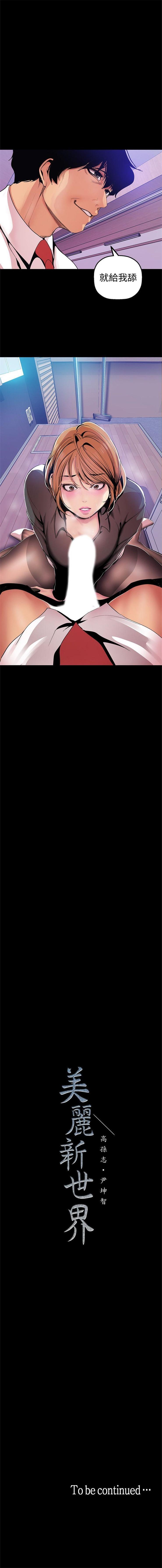 (週1)美麗新世界 1-76 中文翻譯 (更新中) 296