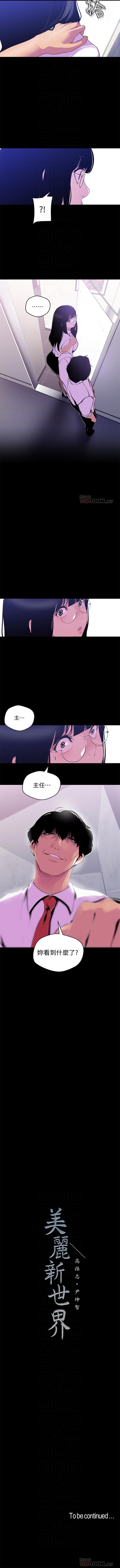 (週1)美麗新世界 1-76 中文翻譯 (更新中) 434