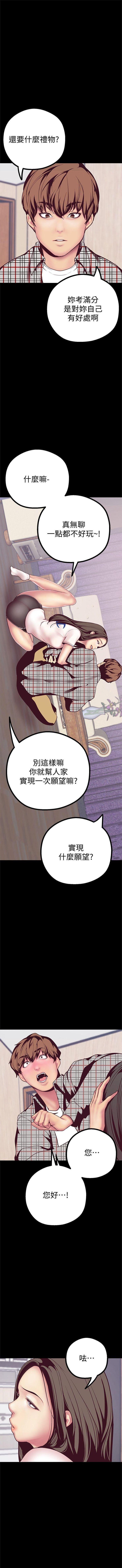 (週1)美麗新世界 1-76 中文翻譯 (更新中) 76