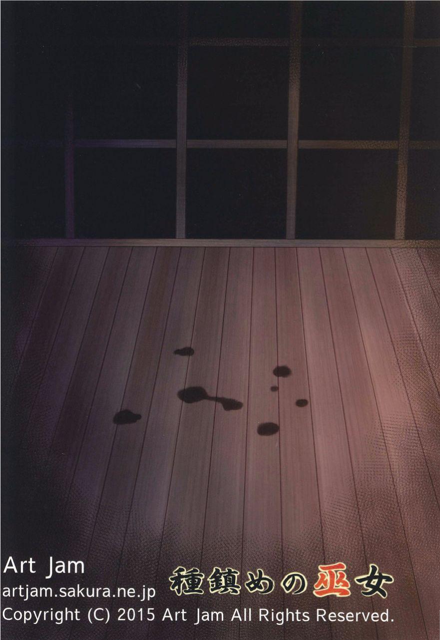 Taneshizume no Miko Maki no Yon 31