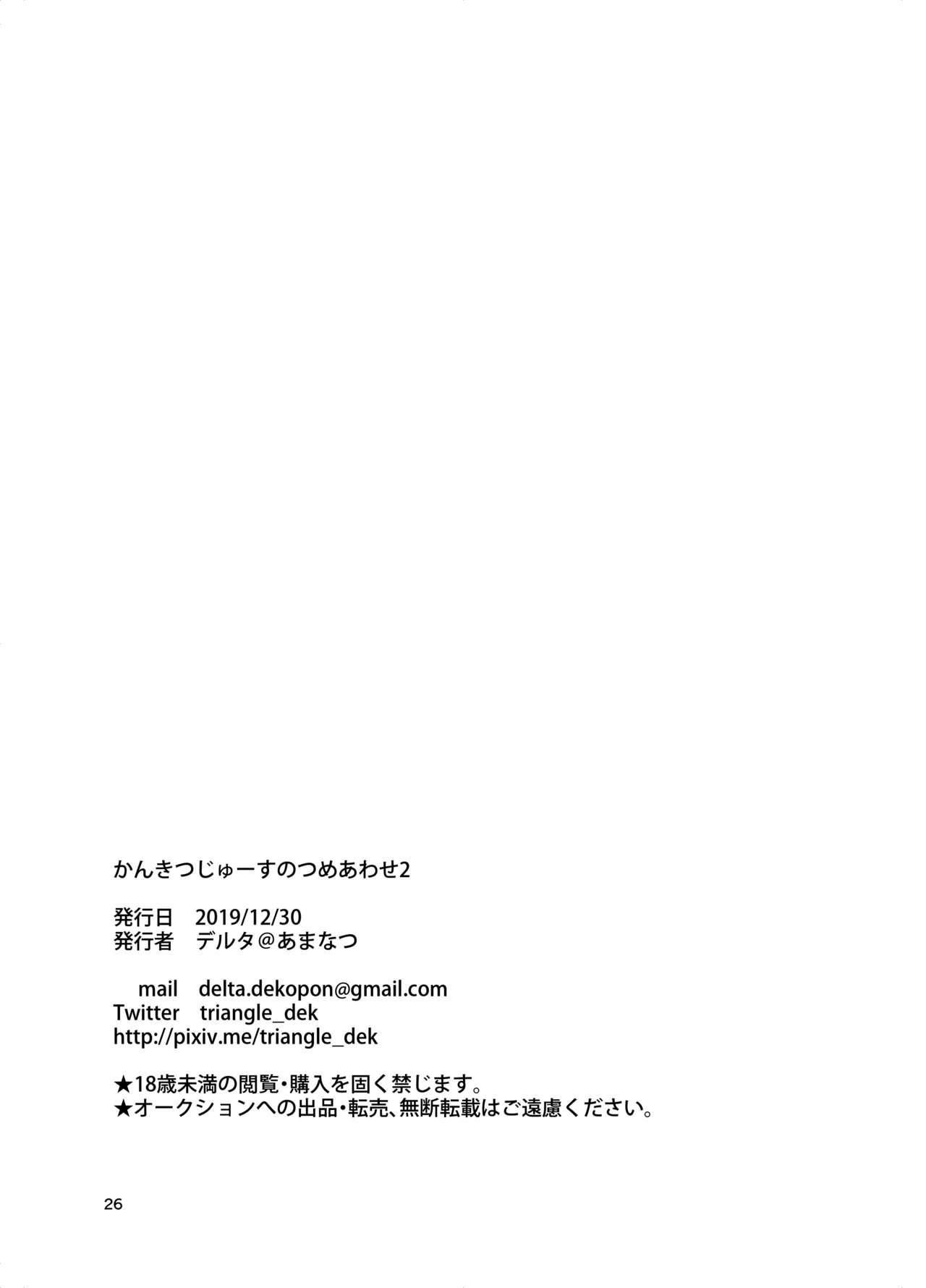 Kankitsu Juusu no Tsumeawase 2 24