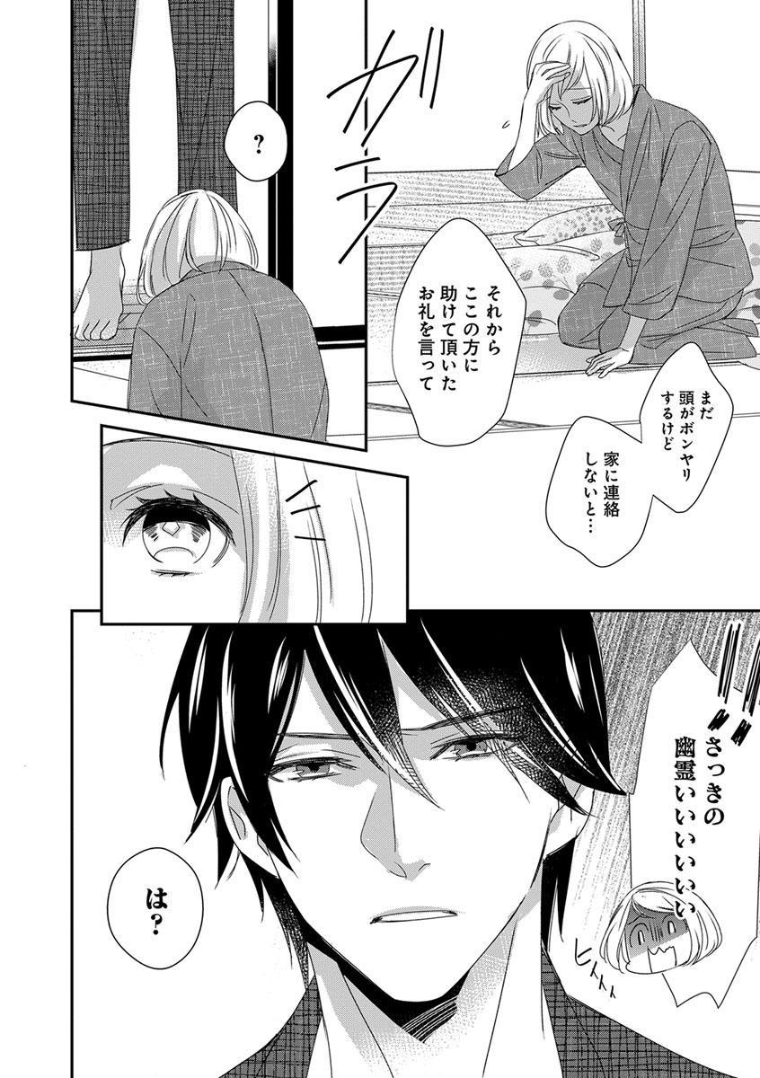 よこしま僧侶とビンカン乙女 第1-6卷 9