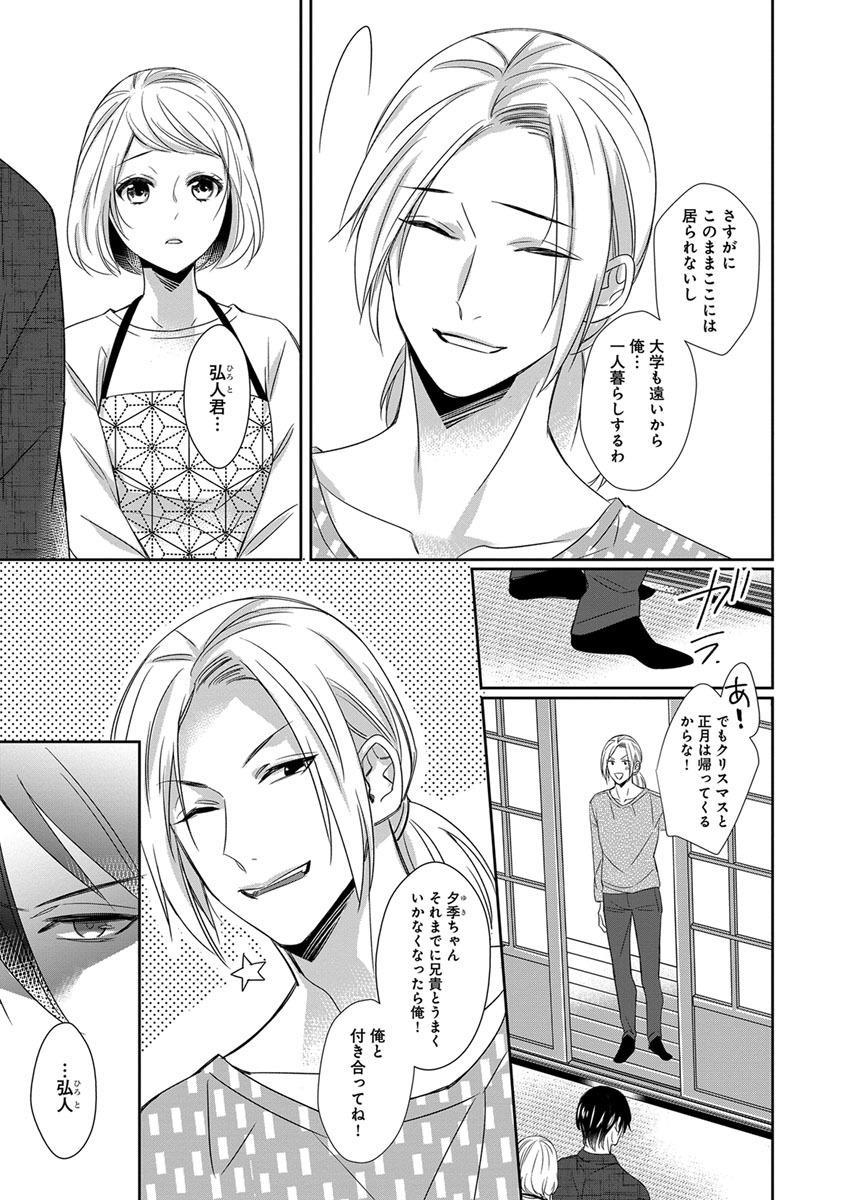 よこしま僧侶とビンカン乙女 第1-6卷 101