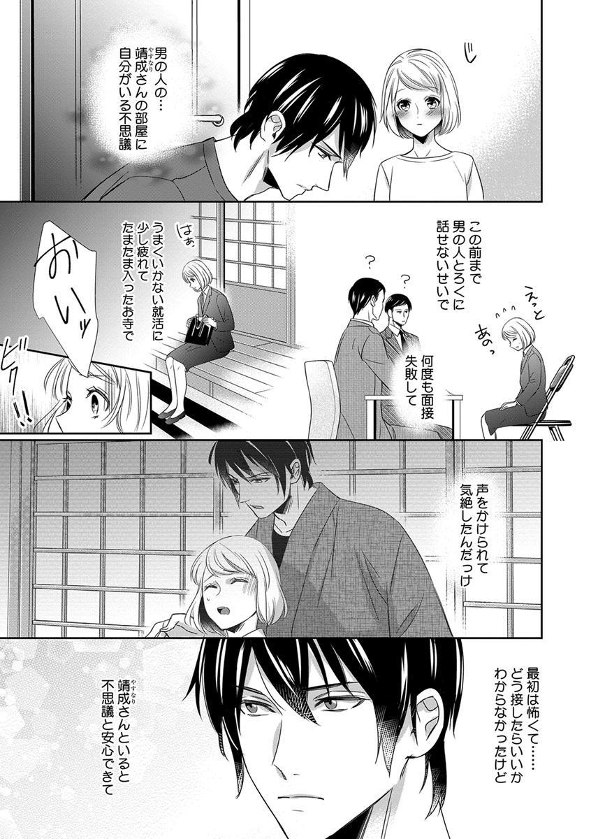 よこしま僧侶とビンカン乙女 第1-6卷 110