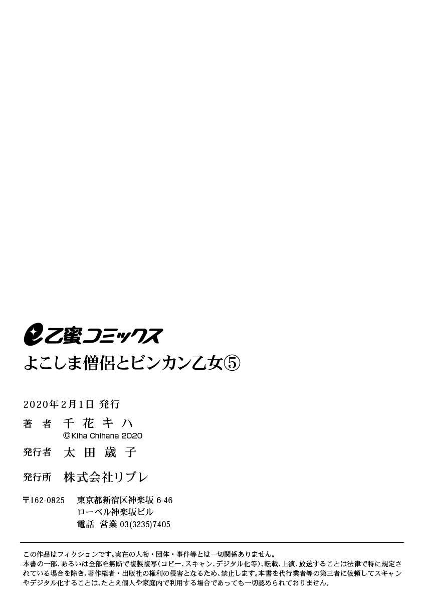 よこしま僧侶とビンカン乙女 第1-6卷 132