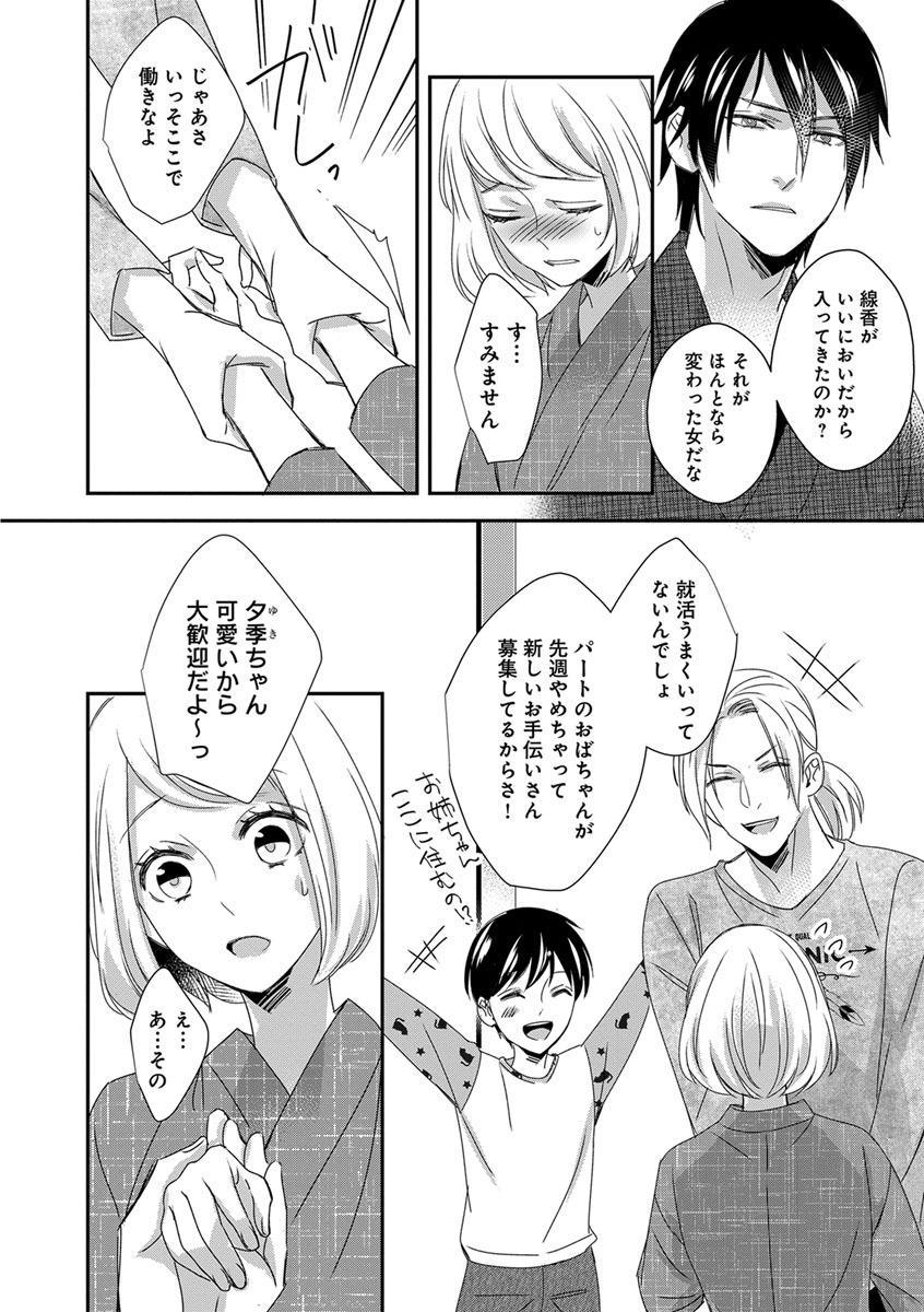 よこしま僧侶とビンカン乙女 第1-6卷 13