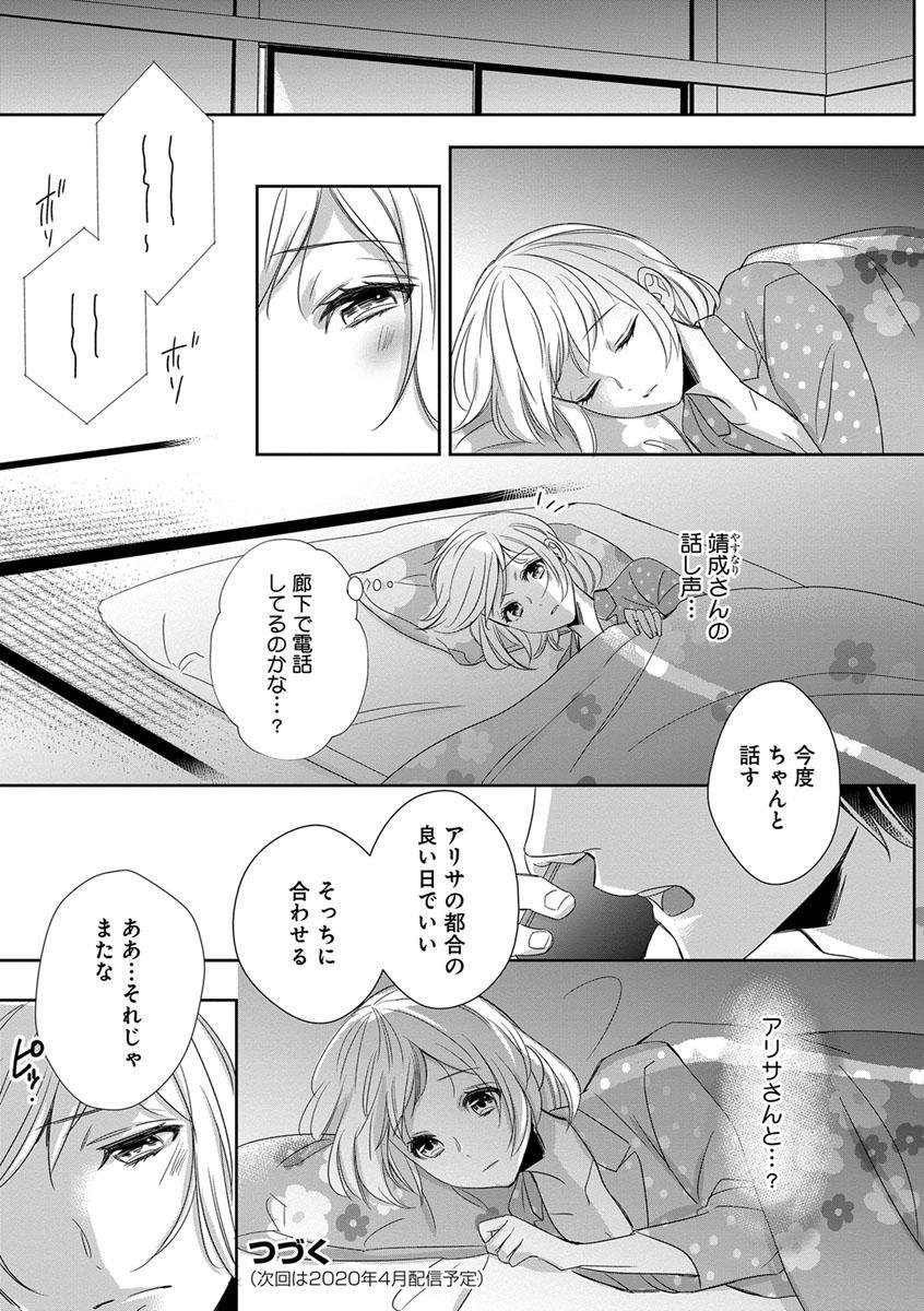 よこしま僧侶とビンカン乙女 第1-6卷 159