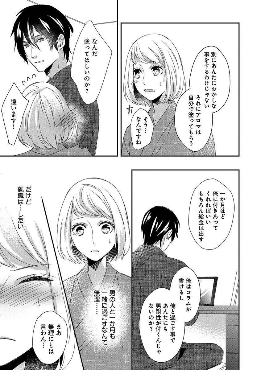 よこしま僧侶とビンカン乙女 第1-6卷 20