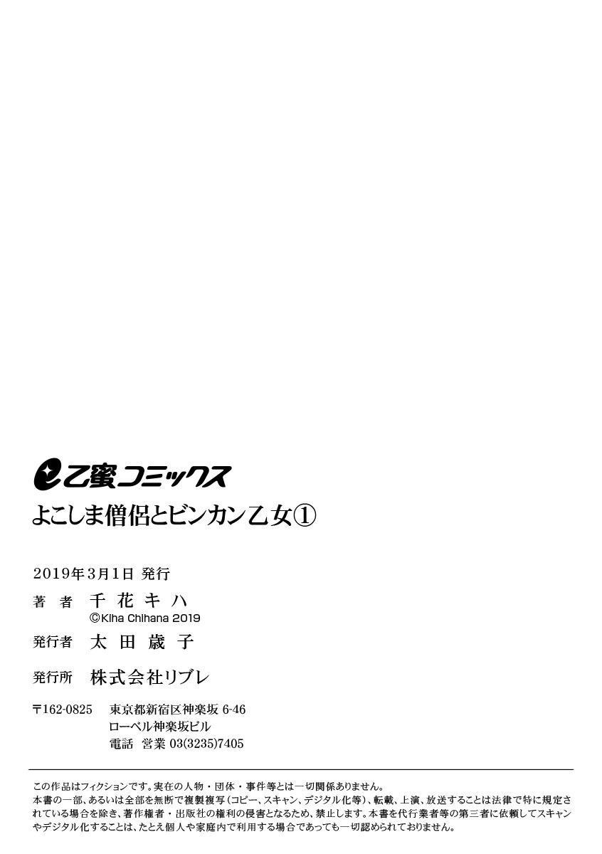 よこしま僧侶とビンカン乙女 第1-6卷 26