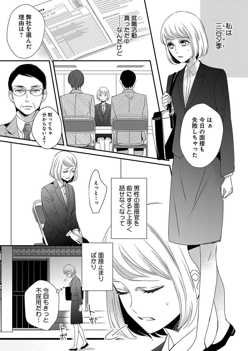 よこしま僧侶とビンカン乙女 第1-6卷 2