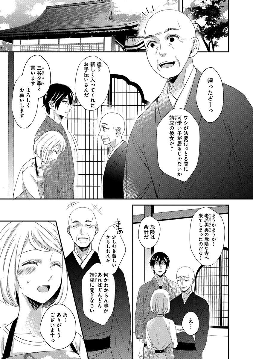よこしま僧侶とビンカン乙女 第1-6卷 29
