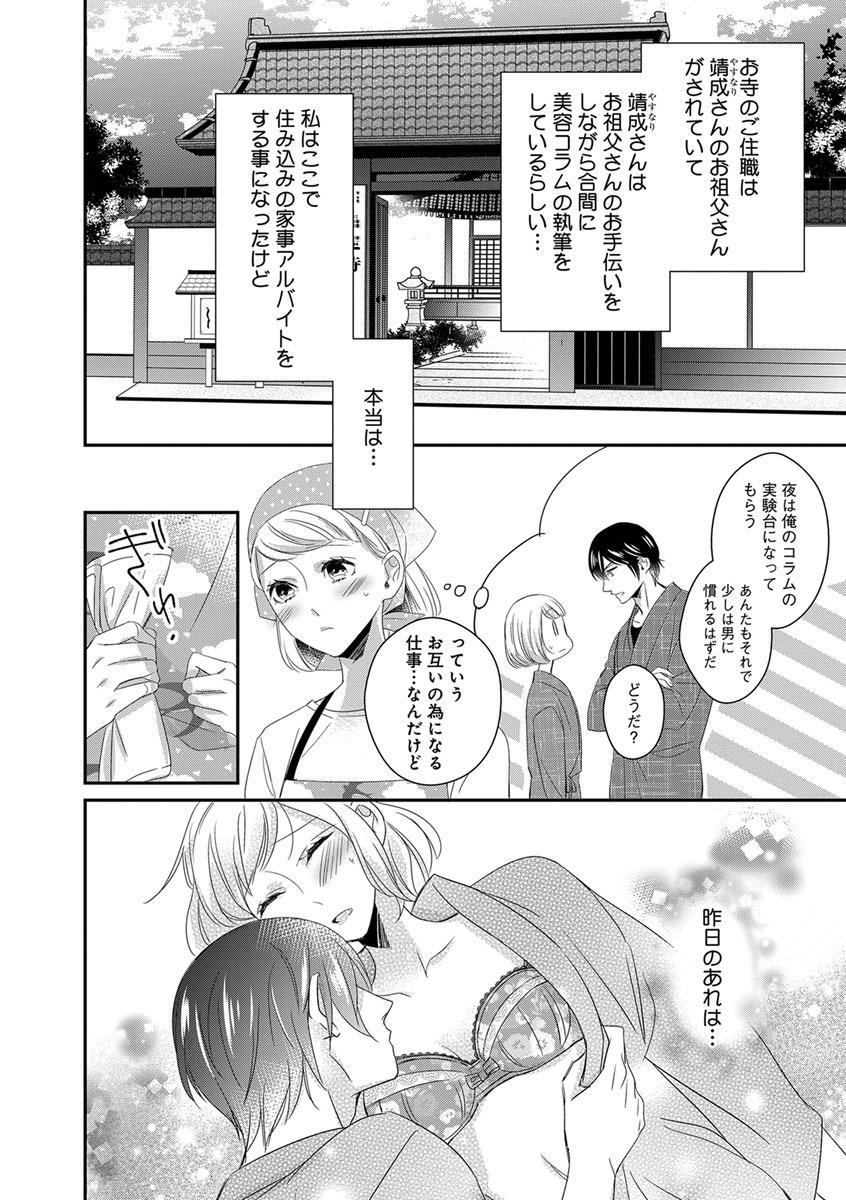 よこしま僧侶とビンカン乙女 第1-6卷 30