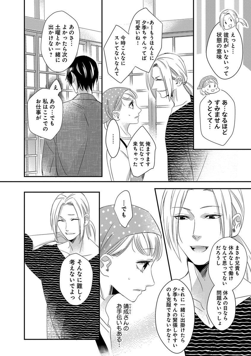 よこしま僧侶とビンカン乙女 第1-6卷 34