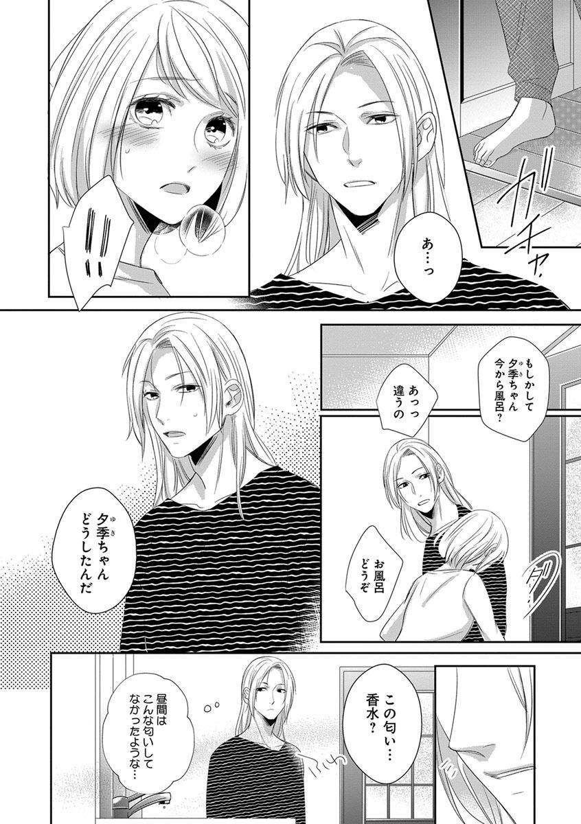 よこしま僧侶とビンカン乙女 第1-6卷 57