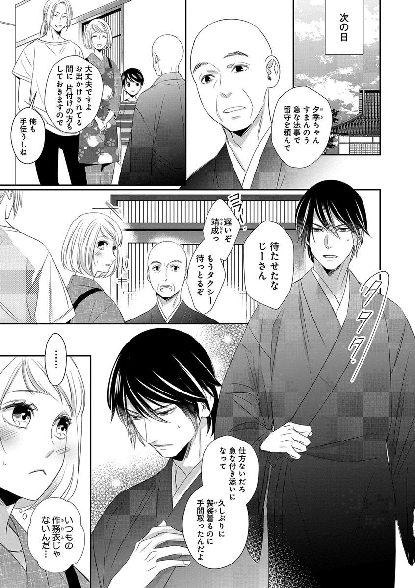 よこしま僧侶とビンカン乙女 第1-6卷 58