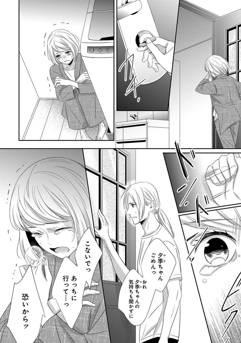 よこしま僧侶とビンカン乙女 第1-6卷 67