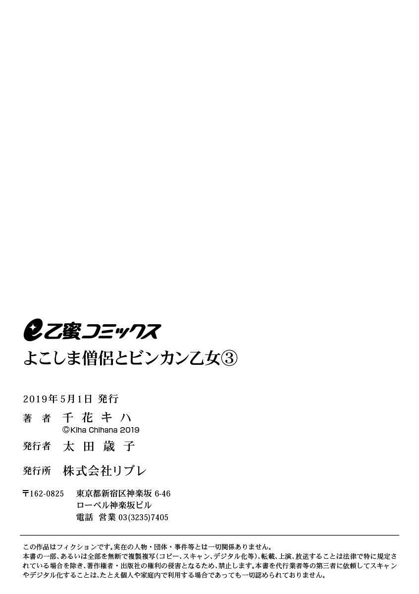 よこしま僧侶とビンカン乙女 第1-6卷 78