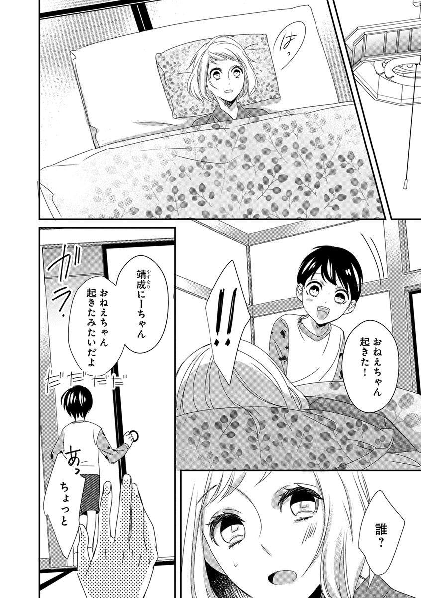 よこしま僧侶とビンカン乙女 第1-6卷 7