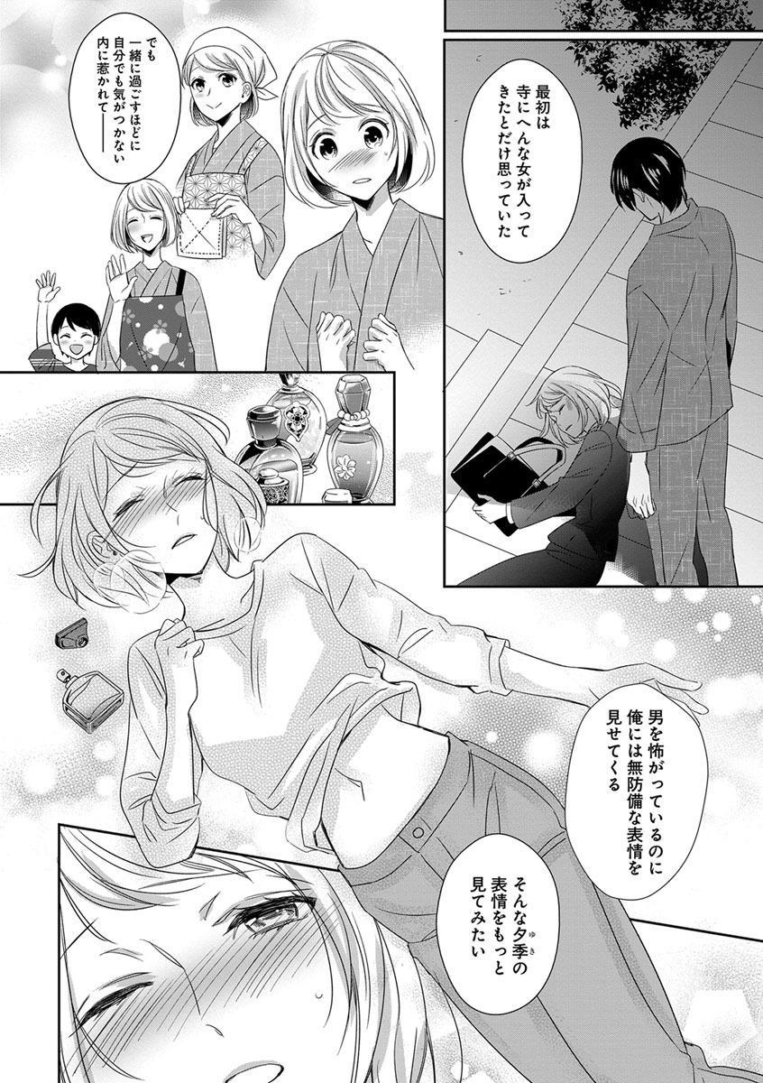 よこしま僧侶とビンカン乙女 第1-6卷 86