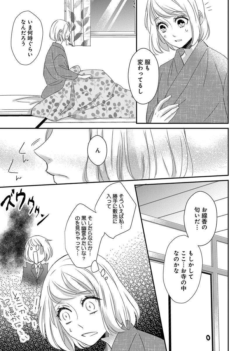よこしま僧侶とビンカン乙女 第1-6卷 8