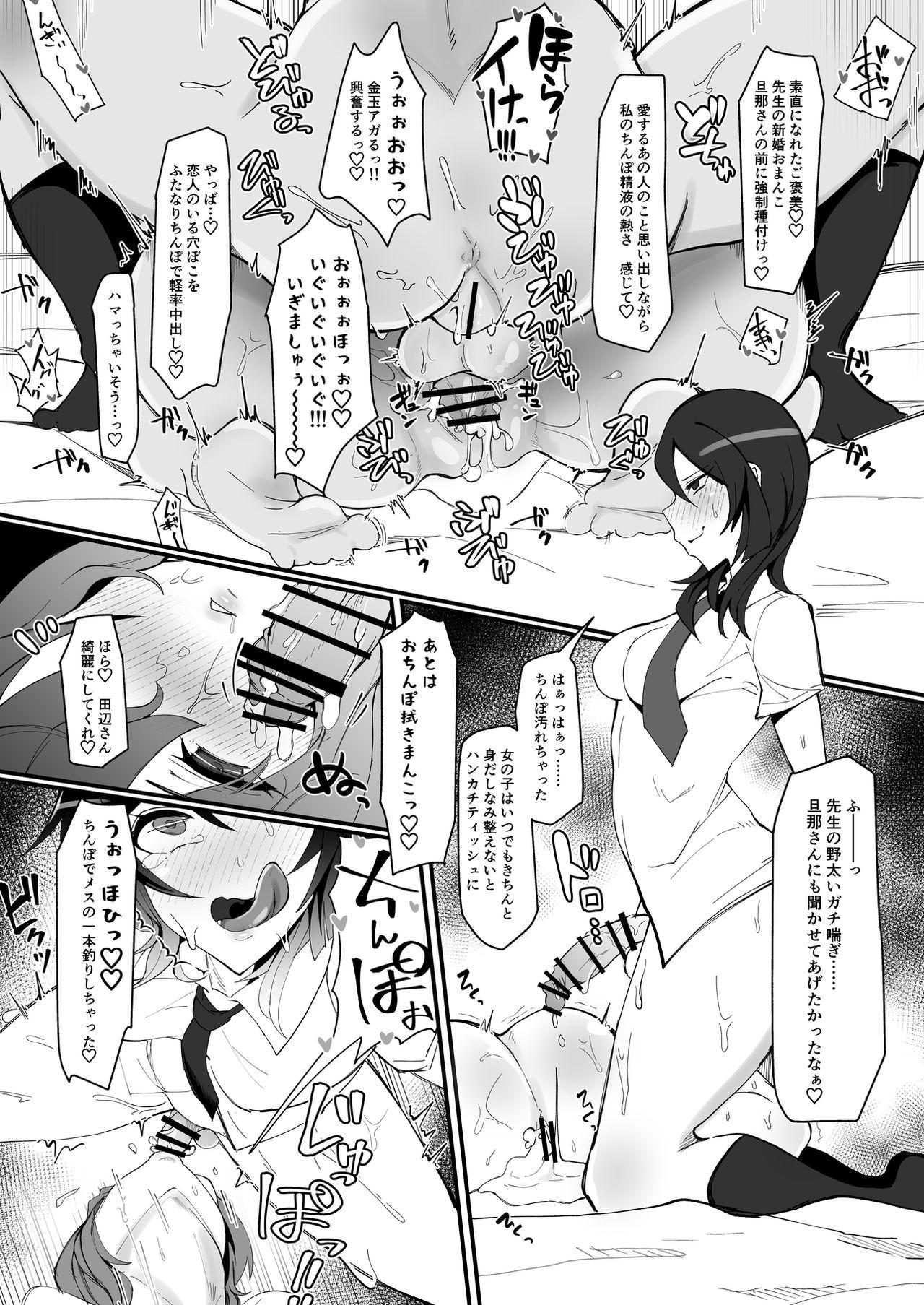 Futanari Mahou Shoujo k - Akumu no Futago 17