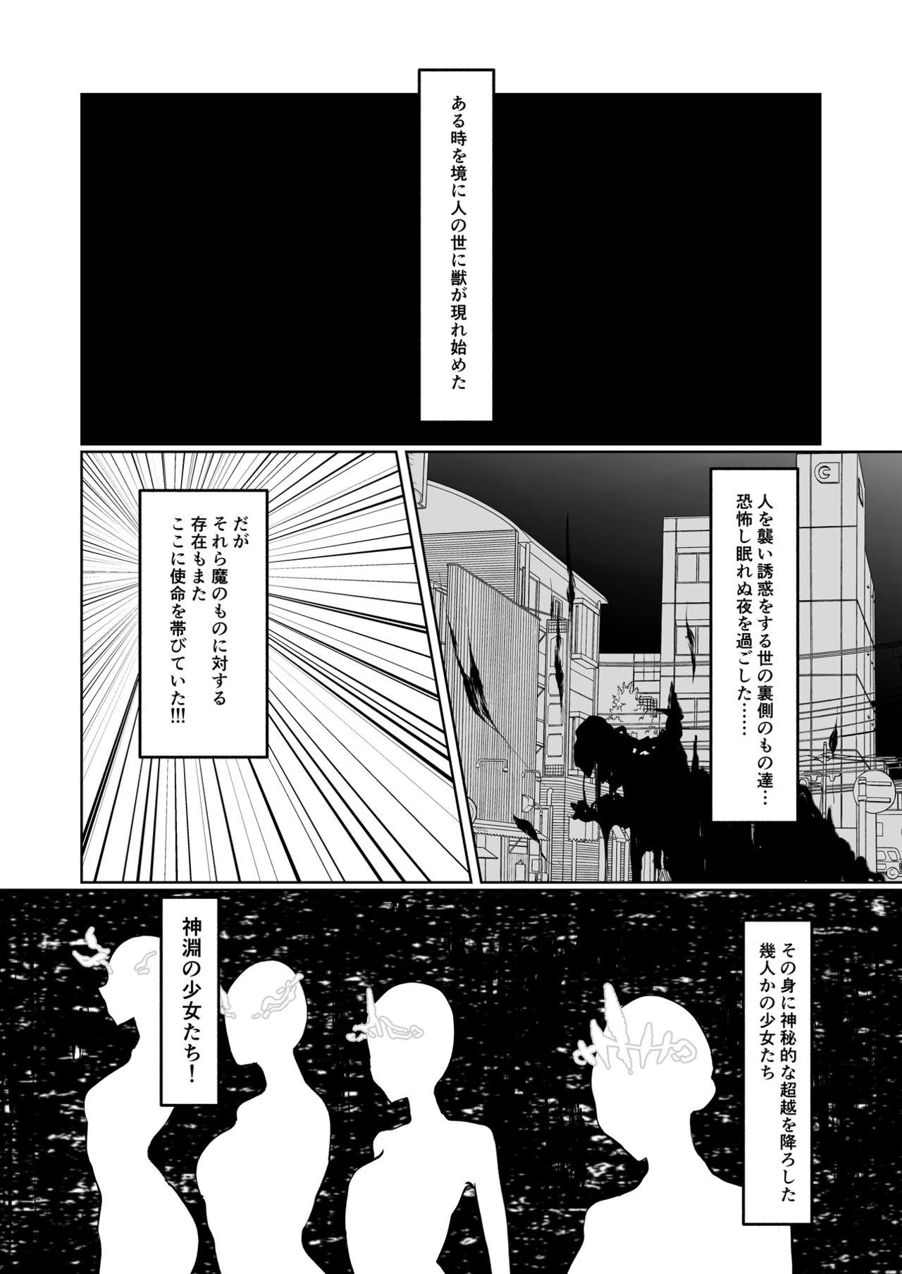 Futanari Mahou Shoujo k - Akumu no Futago 1