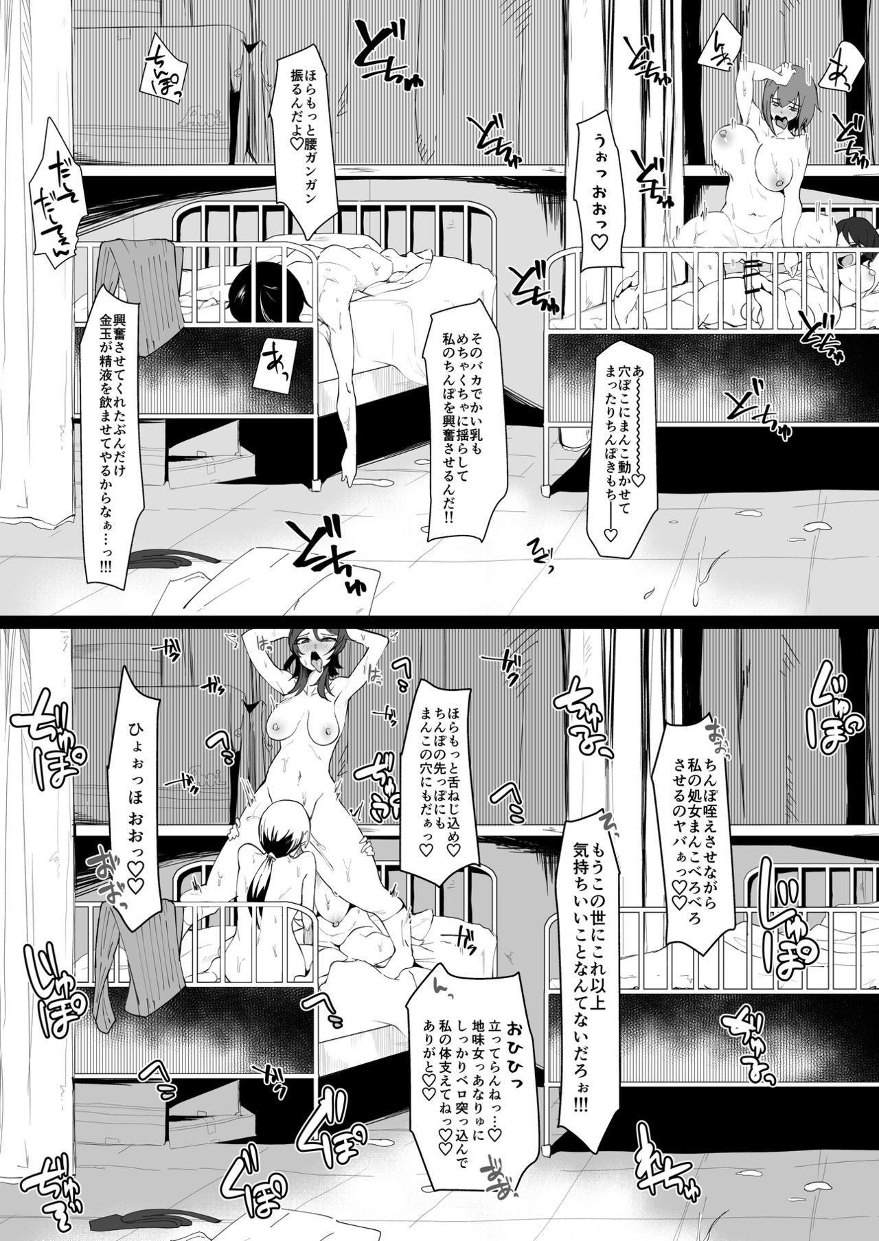 Futanari Mahou Shoujo k - Akumu no Futago 19