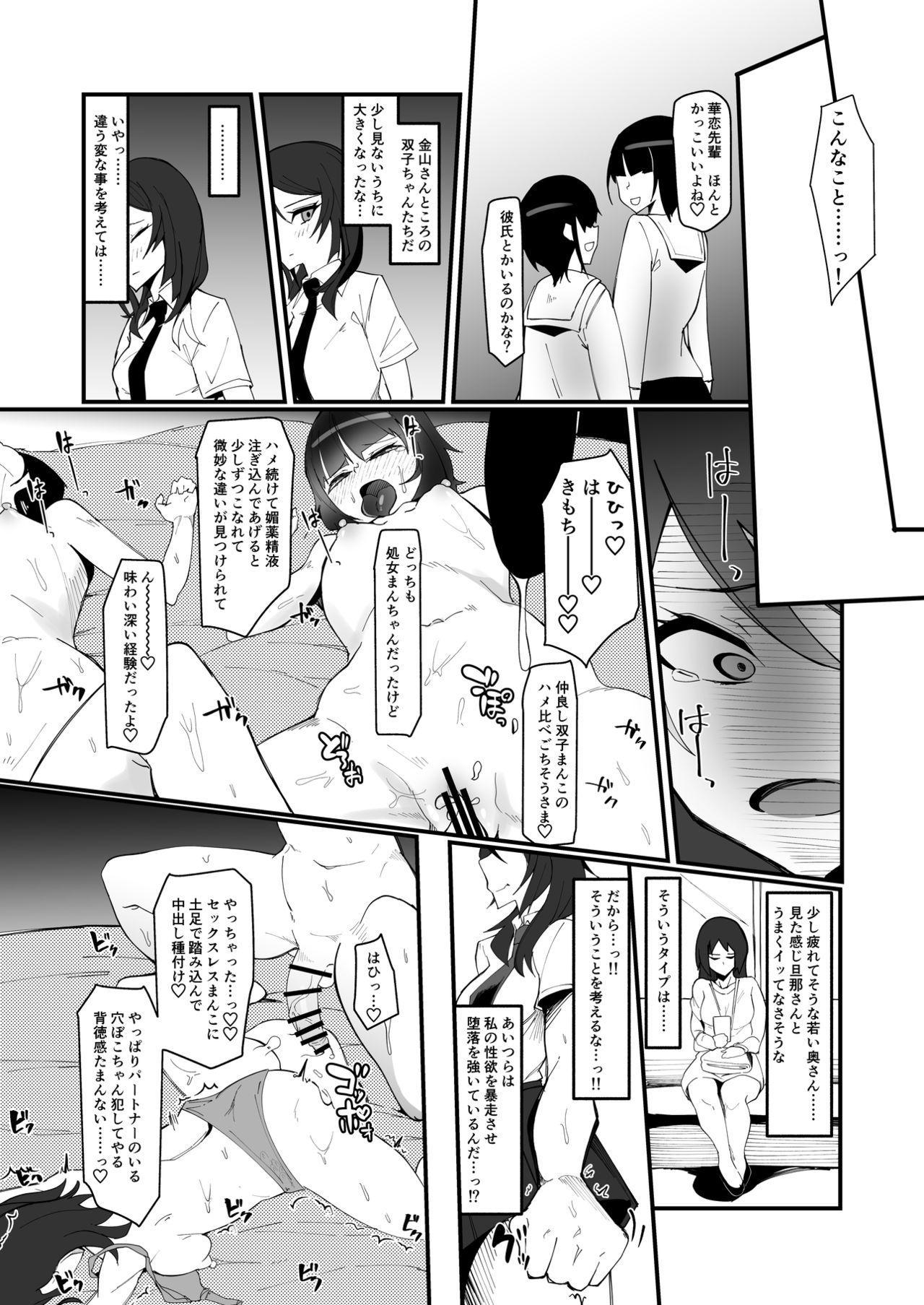 Futanari Mahou Shoujo k - Akumu no Futago 21