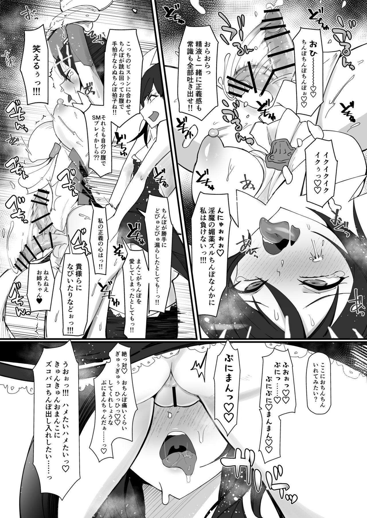 Futanari Mahou Shoujo k - Akumu no Futago 30