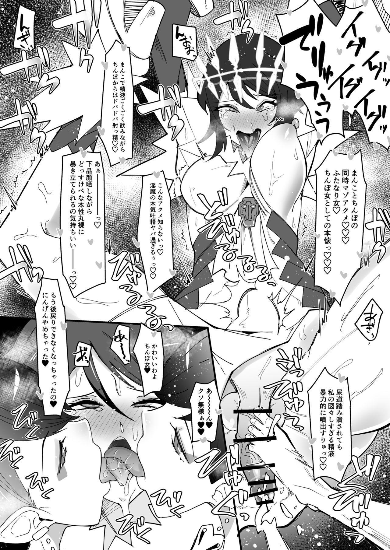 Futanari Mahou Shoujo k - Akumu no Futago 33