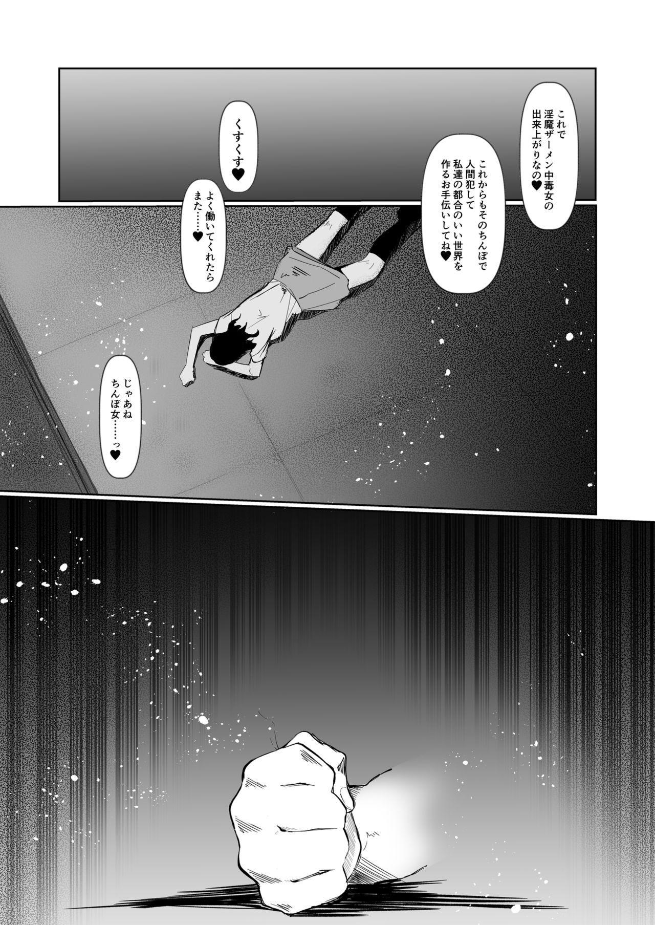 Futanari Mahou Shoujo k - Akumu no Futago 34